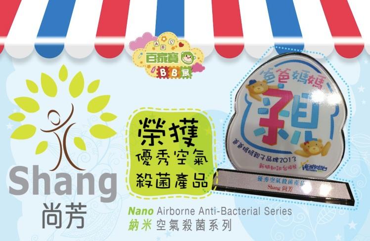 Shang award