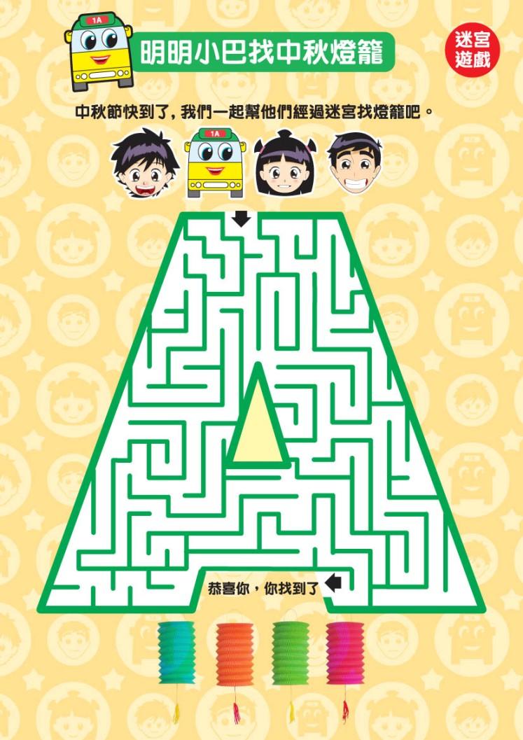 Maze OP