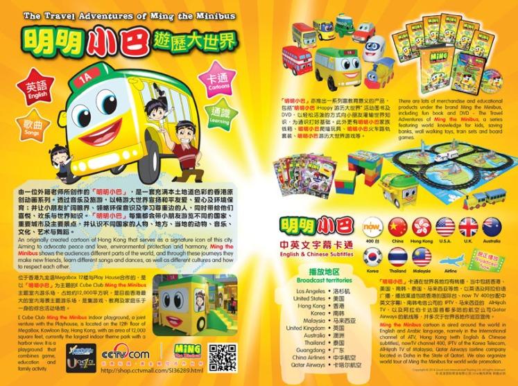 Ming E3 Club NowTV 30x1